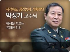 박성기 교수님