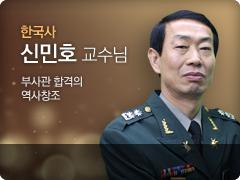 신민호 교수님