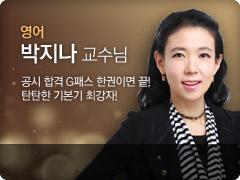 박지나 교수님