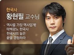 황현필 교수님