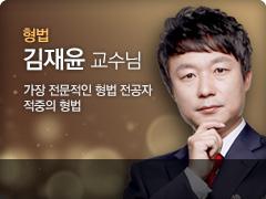김재윤 교수님