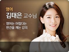 김태은 교수님
