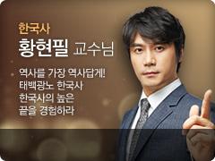 황현필(경찰한국사) 교수님
