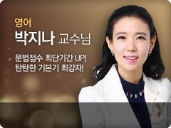 박지나(경찰영어) 교수님