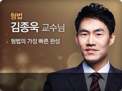 김종욱 교수님