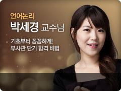 박세경 교수님