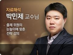 박민제 교수님