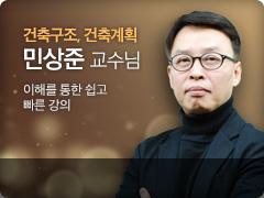 민상준 교수님