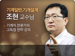 조현 교수님