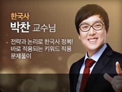 박찬 교수님