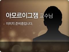 피티윤 교수님