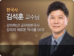 김석훈 교수님