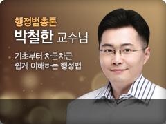 박철한 교수님