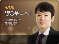 양승우 교수님
