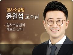 윤원섭 교수님