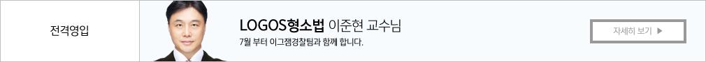 이준현교수신규입성띠배너
