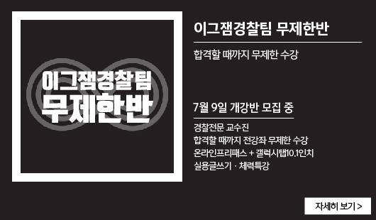 무제한합격보장반07/09개강