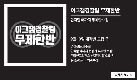 무제한합격보장반09/10개강