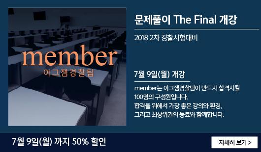 member#최정예#100명