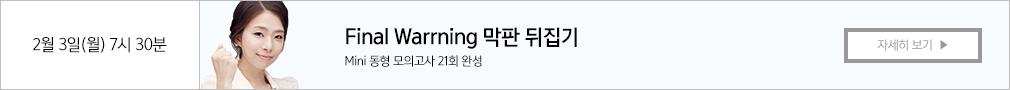 김정연막판뒤집기특강