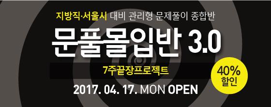 배너 문풀몰입반_팝업배너-02.jpg