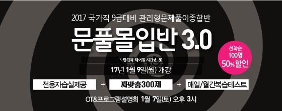 배너 문풀몰입반_(팝업배너)-03.jpg