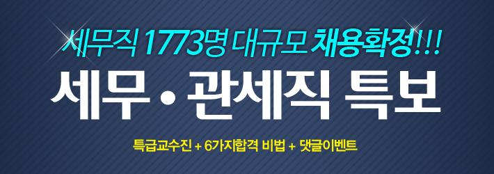 배너 세무관세직大규모채용!!