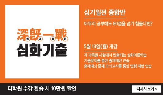 심기일전심화기출5/13개강