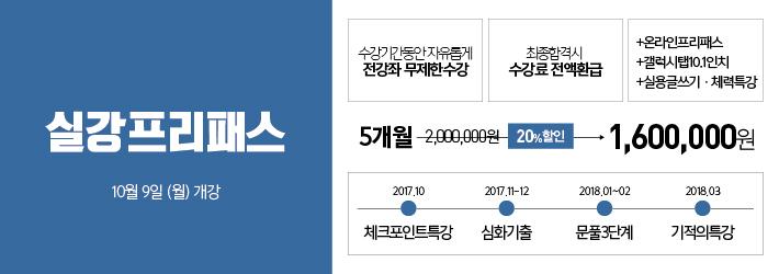 배너 실강프리패스10/09개강