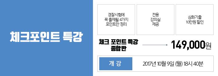 배너 체크포인트특강10/09개강