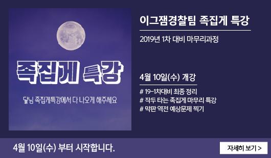 족집게특강4/10시작