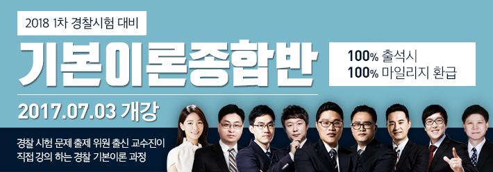 배너 기본이론종합반07/03개강