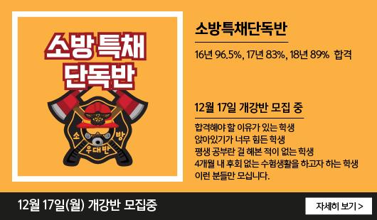 소방특채단독반12/17개강