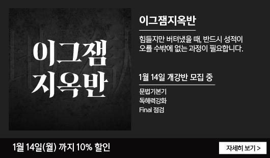 전직렬영어지옥반1/14개강