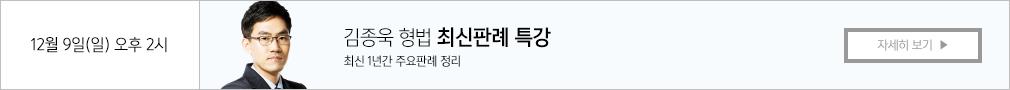 김종욱형법최신판례특강