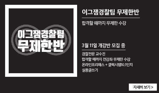 무제한합격보장반3/11개강