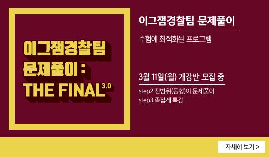 THEFINAL3.03/11개강