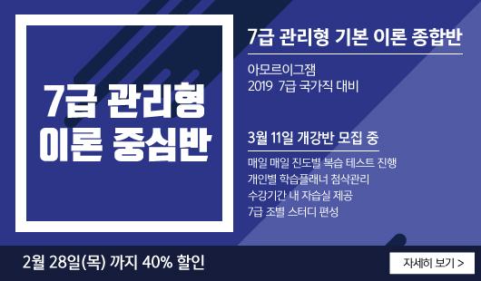7급기본이론중심반3/11개강