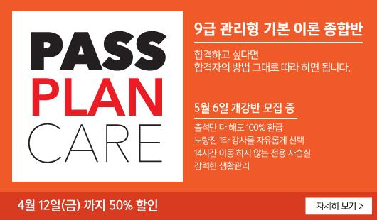 9급기본이론종합반5/6개강
