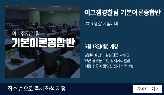 기본이론종합반5/13개강