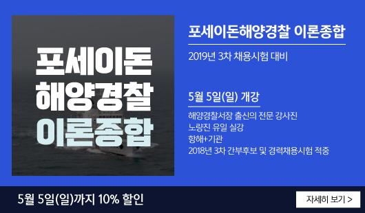 포세이돈해경기본이론5/5개강