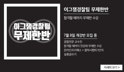 무제한합격보장반7/8개강