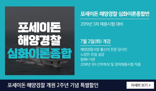 포세이돈해경심화이론종합반7/2(화)개강