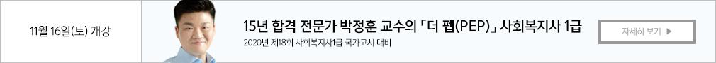 2020사회복지사1급박정훈특강(11/26개강)