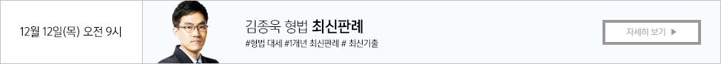 김종욱형법최신판례