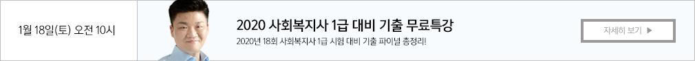 박정훈사회복지사1급기출무료특강