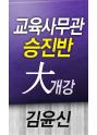 김윤신교수 사무관 승진