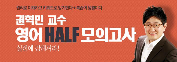 배너 권혁민영어하프모의고사개강