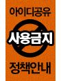 아이디공유금지