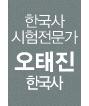 오태진 한국사